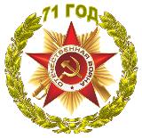 71-летие Победы