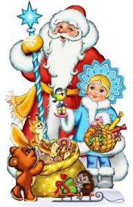 Дед Мороз!