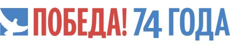 74-летие Победы